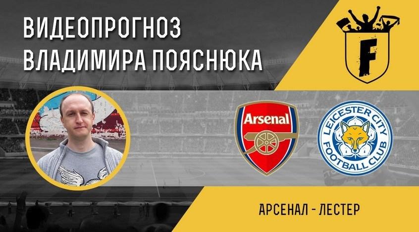 """Арсенал"" - ""Лестер"": видеопрогноз Владимира Пояснюка"