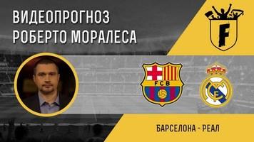 """""""Барселона"""" - """"Реал"""": відеопрогноз Роберто Моралеса"""