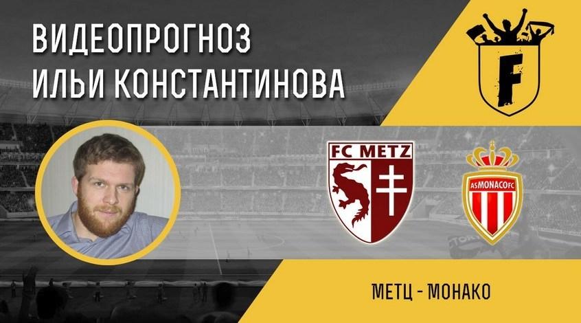 """Метц"" – ""Монако"": видеопрогноз Ильи Константинова"