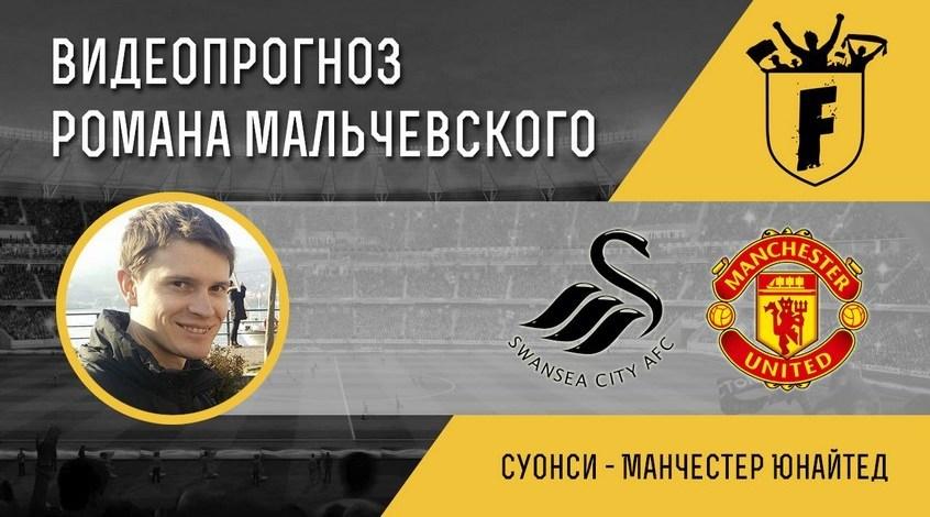 """""""Суонси"""" - """"Манчестер Юнайтед"""": видеопрогноз Романа Мальчевского"""