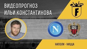 """Наполи"" – ""Ницца"": видеопрогноз Ильи Константинова"
