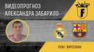 """Реал"" - ""Барселона"": видеопрогноз Александра Забарило"