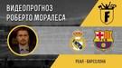"""""""Реал"""" - """"Барселона"""": відеопрогноз Роберто Моралеса"""