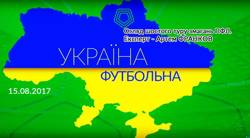 """""""Україна футбольна"""": 6-й тур (Відео)"""
