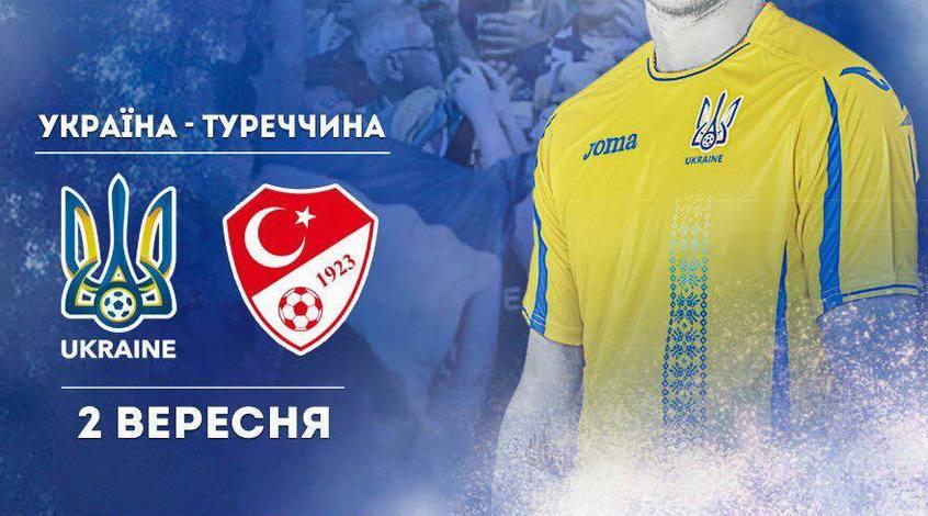 Украина - Турция: стало известно, в какой форме сыграют команды (+Фото)