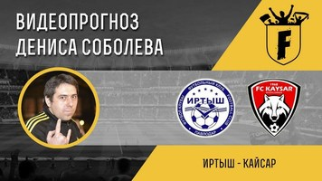 """Иртыш"" – ""Кайсар"": видеопрогноз Дениса Соболева"