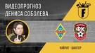 """""""Кайрат"""" – """"Шахтер"""": видеопрогноз Дениса Соболева"""