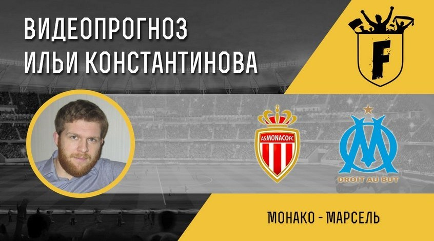 """Монако"" – ""Марсель"": видеопрогноз Ильи Константинова"