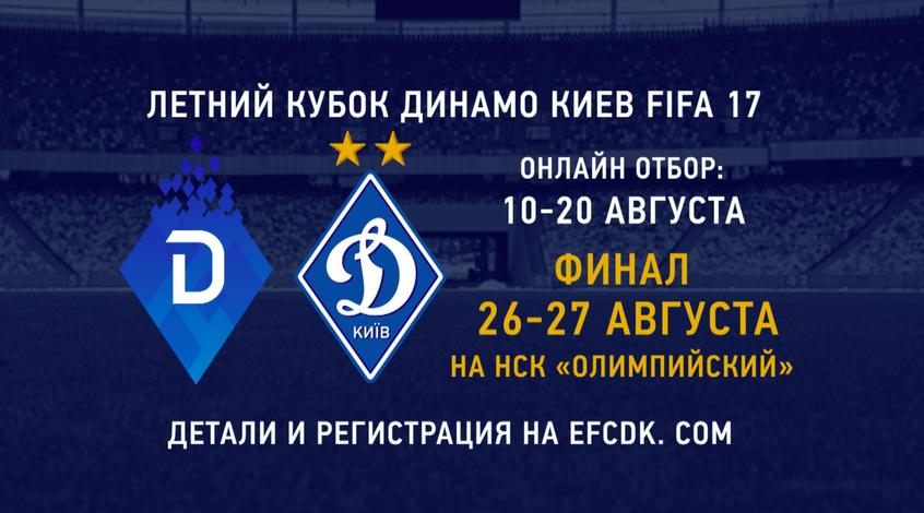Впервые в Украине турнир по киберфутболу с участием европейских футбольных клубов