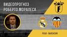 """""""Реал"""" - """"Валенсія"""": відеопрогноз Роберто Моралеса"""
