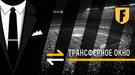 Таблица трансферов УПЛ. Лето-2019