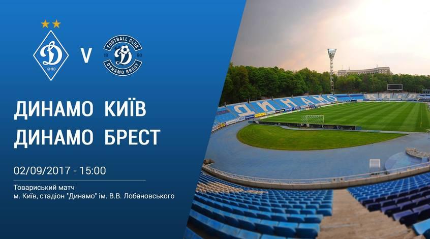Динамо к боруссия трансляция онлайнi