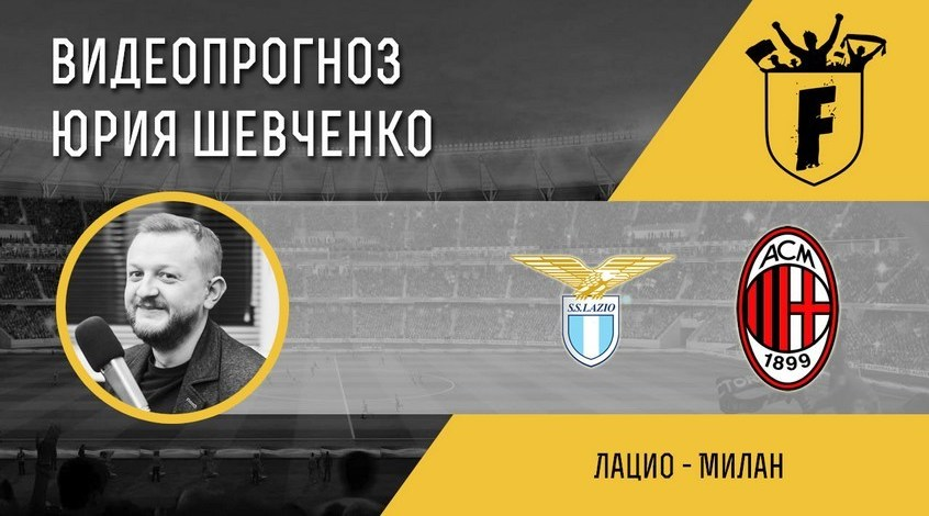 """Лацио"" - ""Милан"": видеопрогноз Юрия Шевченко"