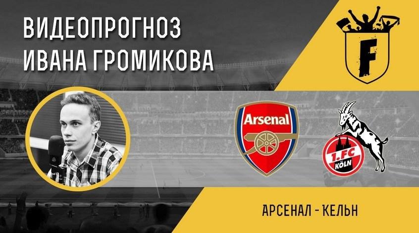 """Арсенал"" - ""Кельн"": видеопрогноз Ивана Громикова"