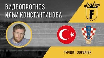 Турция – Хорватия: видеопрогноз Ильи Константинова