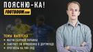 """В эфире """"Поясню-ка!"""" - первый выпуск авторской программы Владимира Пояснюка в YouTube"""