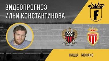 """Ницца"" – ""Монако"": видеопрогноз Ильи Константинова"