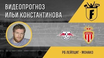 """Лейпциг"" – ""Монако"": видеопрогноз Ильи Константинова"