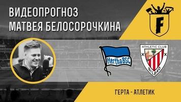 """""""Герта"""" - """"Атлетик"""": видеопрогноз Матвея Белосорочкина"""