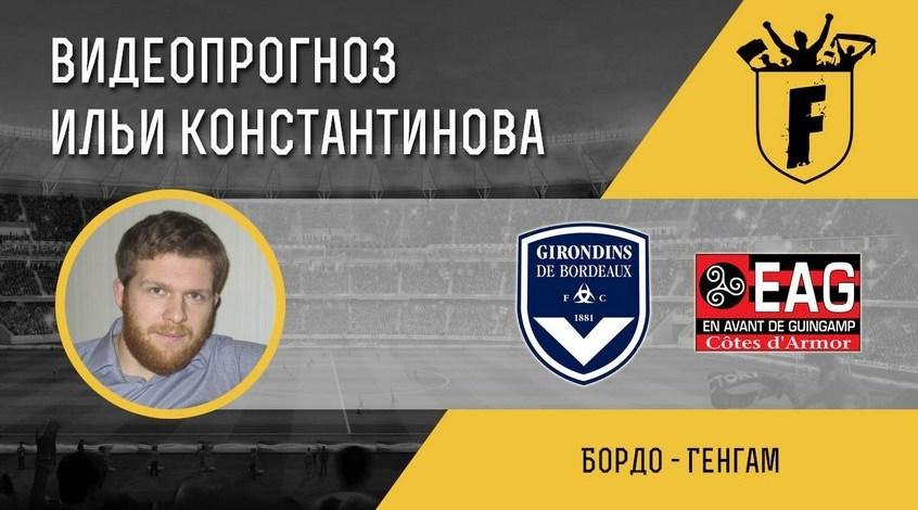 """Бордо"" – ""Генгам"": видеопрогноз Ильи Константинова"