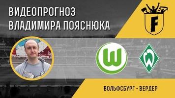 """""""Вольфсбург"""" - """"Вердер"""": видеопрогноз Владимира Пояснюка"""