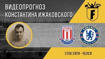 """""""Сток Сити"""" - """"Челси"""": видеопрогноз Константина Ижаковского"""