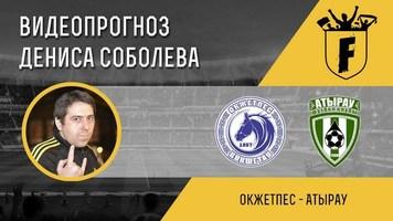 """""""Окжетпес"""" – """"Атырау"""": видеопрогноз Дениса Соболева"""