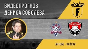 """Актобе"" – ""Кайсар"": видеопрогноз Дениса Соболева"