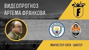 """Манчестер Сити"" - ""Шахтер"": видеопрогноз Артема Франкова"