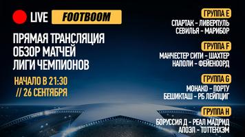 Второй тур Лиги чемпионов под комментарий Владимира Пояснюка