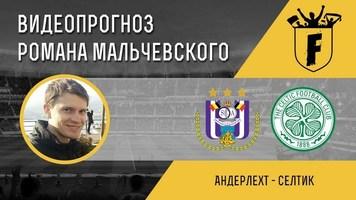 """""""Андерлехт"""" - """"Селтик"""": видеопрогноз Романа Мальчевского"""
