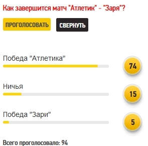 "Читатели FootBoom ставят на победу ""Атлетика"" в матче с ""Зарей"" - изображение 1"