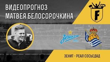 """Зенит"" - ""Реал Сосьедад"": видеопрогноз Матвея Белосорочкина"