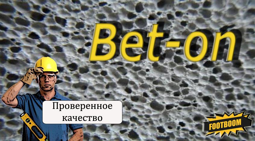 Bet-on. Идеальная ставка. Раунд 9