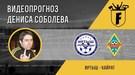 """""""Иртыш"""" – """"Кайрат"""": видеопрогноз Дениса Соболева"""