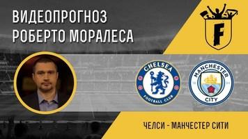 """""""Челсі"""" - """"Манчестер Сіті"""": відеопрогноз Роберто Моралеса"""