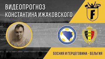 Босния и Герцеговина - Бельгия: видеопрогноз Константина Ижаковского
