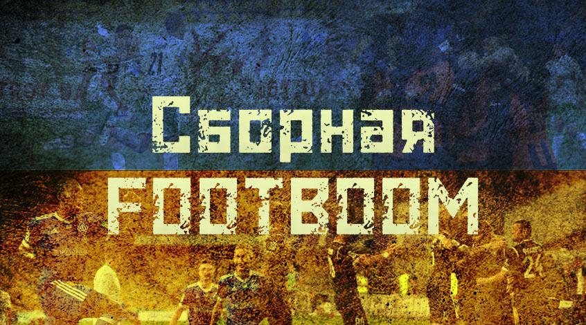 Премьер-лига 2017-2018. Сборная сезона по версии FootBoom