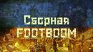 Сборная FootBoom-2017/18: экватор первого этапа
