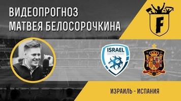 Израиль - Испания: видеопрогноз Матвея Белосорочкина