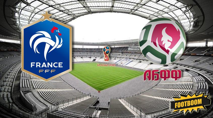 Франция – Беларусь. Анонс и прогноз матча
