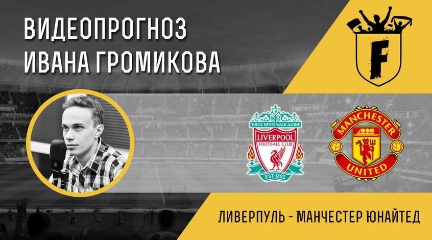 """""""Ливерпуль"""" - """"Манчестер Юнайтед"""": видеопрогноз Ивана Громикова"""