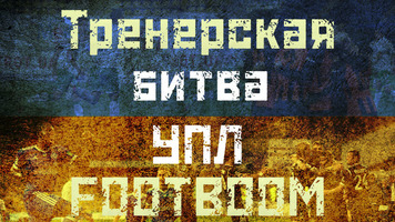 Тренерская битва тура: Роман Санжар vs Юрий Вернидуб (+Инфографика)