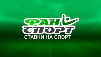 Фан Спорт дарит 100% бонус на первый депозит до 1000 гривен