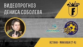 """Астана"" – ""Маккаби"": видеопрогноз Дениса Соболева"