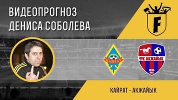 """Кайрат"" – ""Акжайык"": видеопрогноз Дениса Соболева"