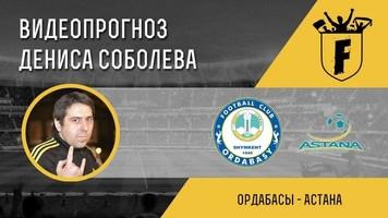 """Ордабасы"" – ""Астана"": видеопрогноз Дениса Соболева"