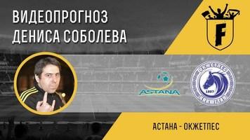 """""""Астана"""" – """"Окжетпес"""": видеопрогноз Дениса Соболева"""