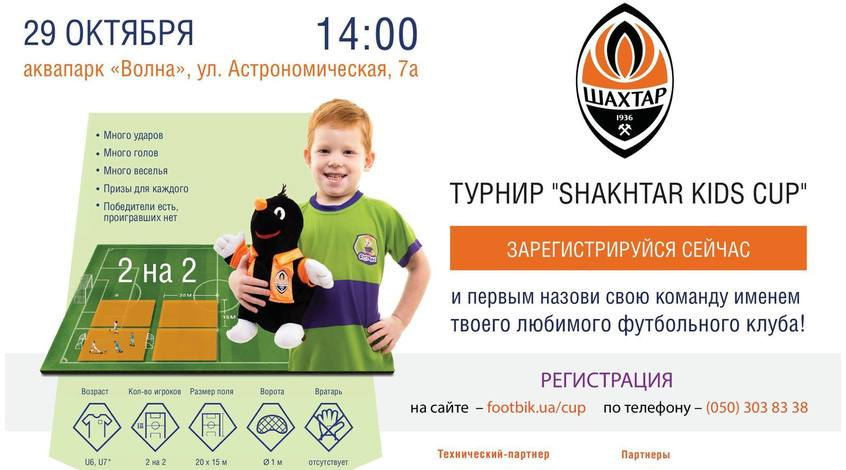 """""""Шахтер"""": """"Прими участие в турнире Shakhtar Kids Cup в Харькове!"""""""