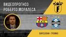 """""""Барселона"""" - """"Греміо"""": відеопрогноз Роберто Моралеса"""